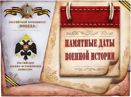 Памятные даты военной истории.