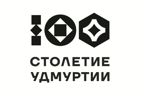 100-летие Удмуртии