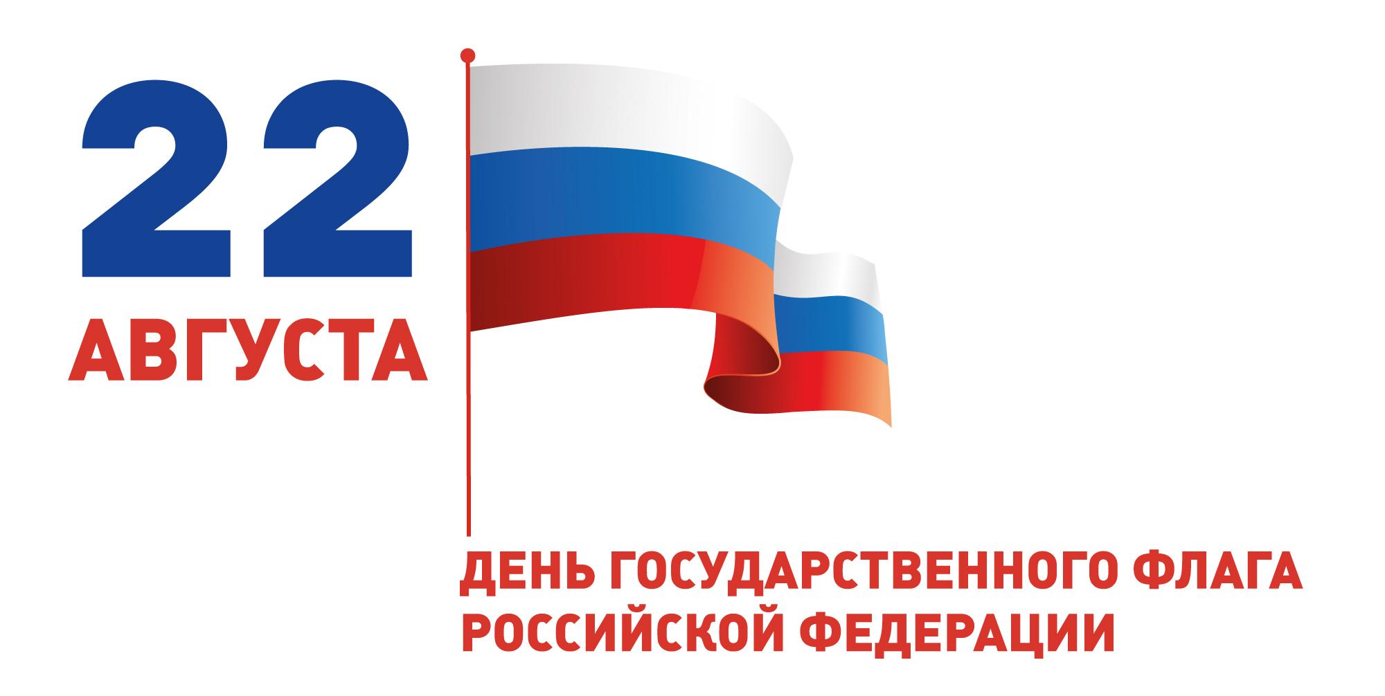 День Флага 2019