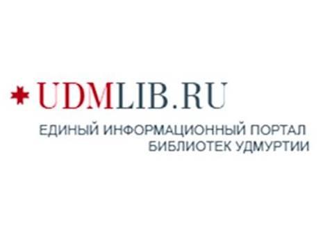 Портал библиотек Удмуртии